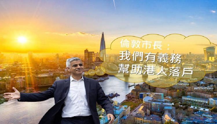 伦敦市长,帮助港人落户
