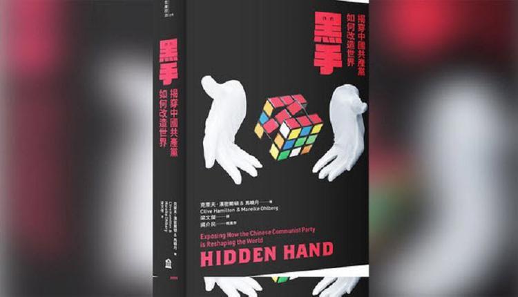 不惧中共压力 《黑手》中文版在台湾出版