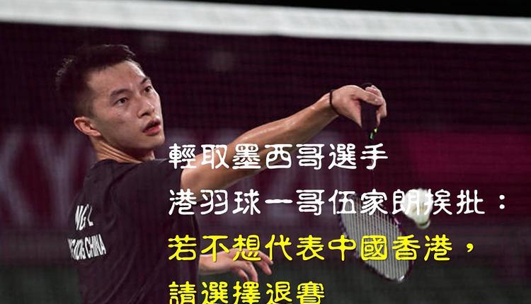 """香港羽球""""一哥""""伍家朗"""