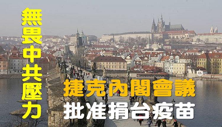捷克捐疫苗给台湾