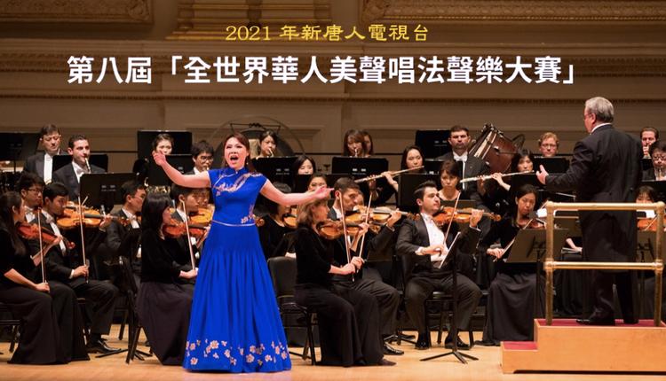 (图片来源:新唐人全世界华人美声唱法声乐大赛脸书主页)
