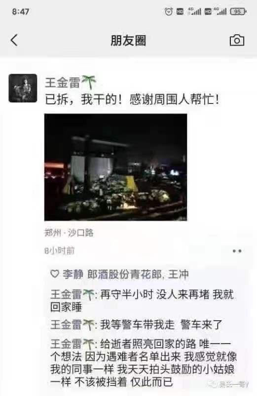 郑州水灾 市民祭奠亲人被拦 财新记者拍照片被抓