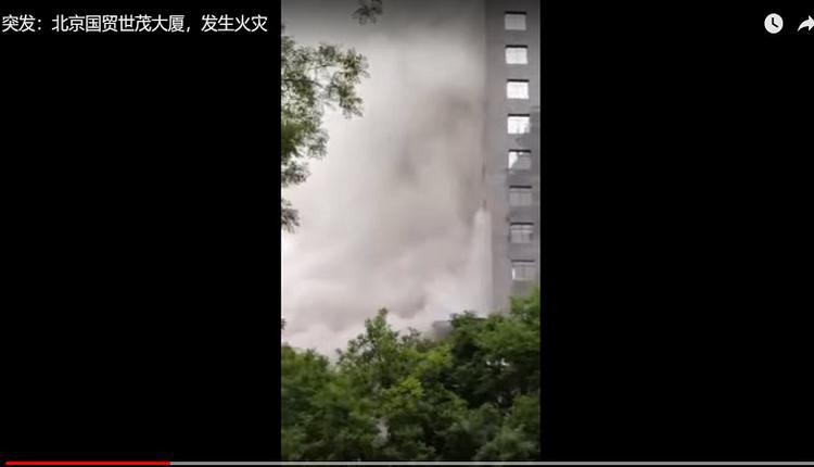 北京世茂大厦大火 现场浓烟滚滚 笼罩了半个天空