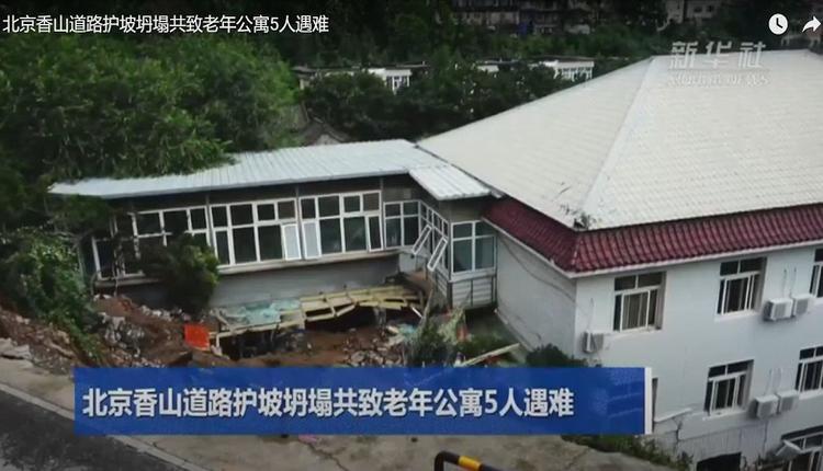 香山老年公寓护坡坍塌5人遇难 网友称涉及权贵