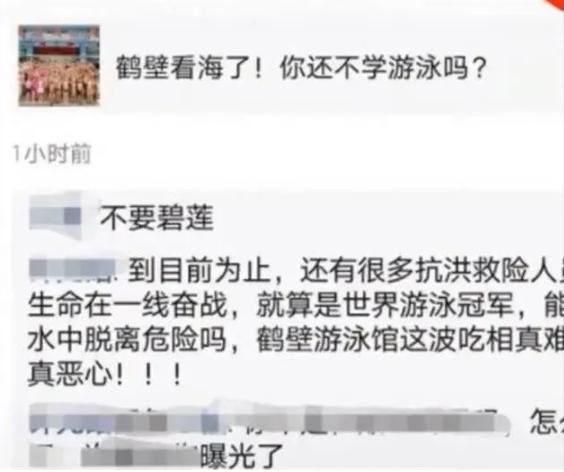 河南鹤壁一家游泳馆涉嫌藉水灾打广告