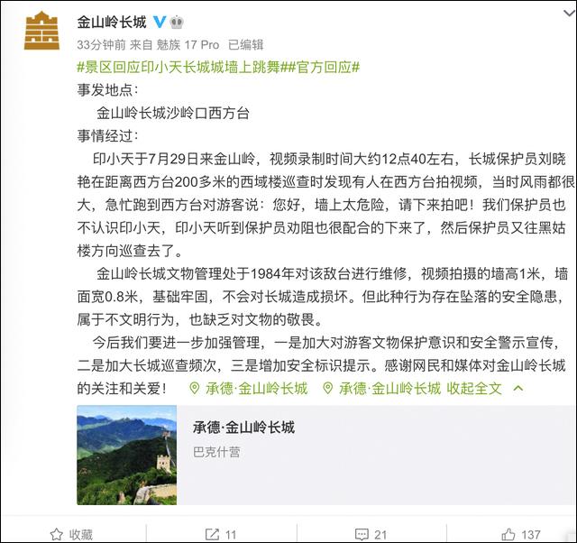 """""""金山岭长城""""官方微博发布相关说明"""