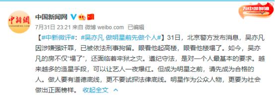 中国新闻网点评吴亦凡