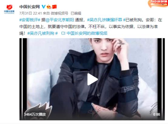 中国长安网点评吴亦凡