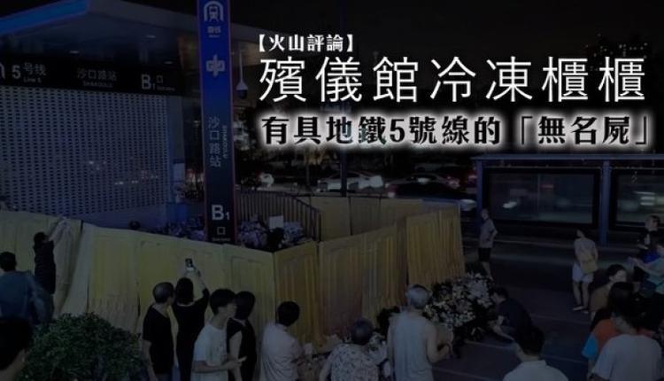 郑州殡仪馆的无名氏尸体