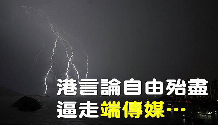 香港新闻自由指数下滑至全球第80名