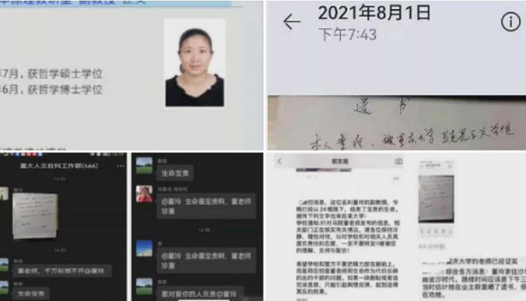 重庆研究马克思女副教授堕楼 遗书举报领导监控私生活