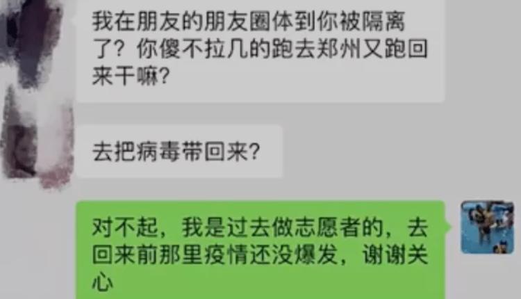 叶先生遭受陌生人谩骂