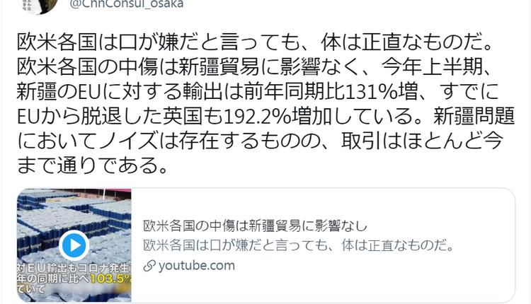 """中国驻大阪总领事馆在推特上使用了""""口嫌体正直""""一词"""