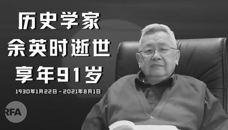 """余英时曾纠正费正清对中国的误解 """"士""""才是中国的未来"""