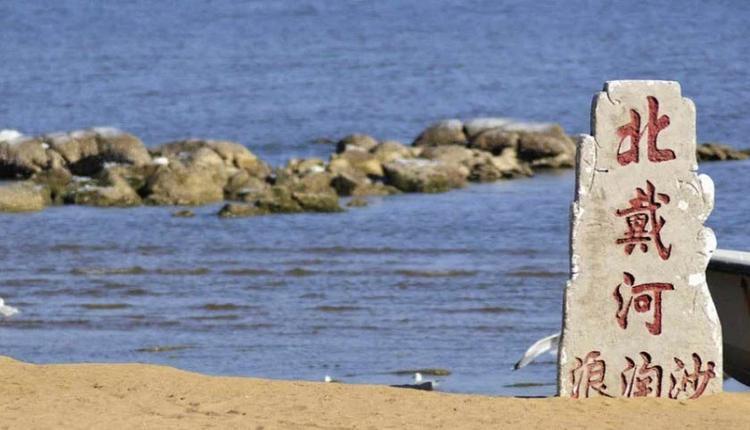 北戴河只疗养不开会是炒作?国际媒体称不信