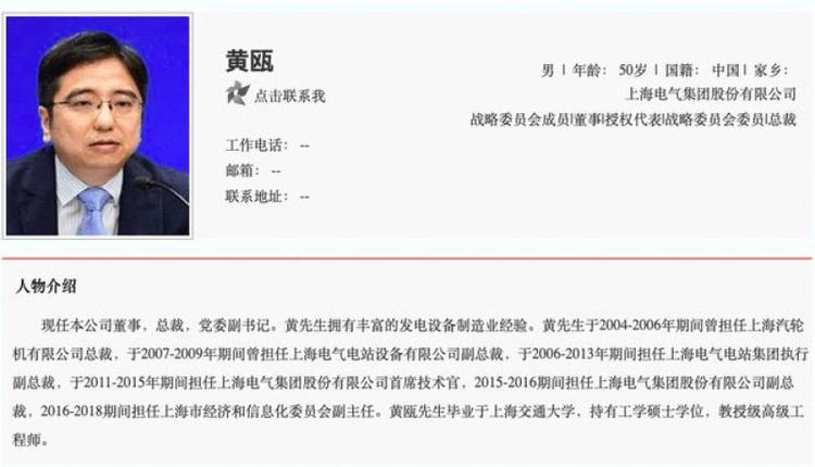 上海电气总裁黄瓯自杀