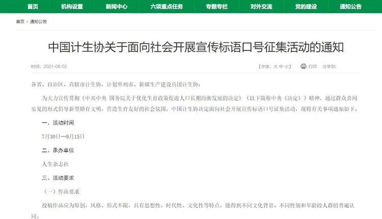 《中国计生协关于面向社会开展宣传标语口号征集活动的通知》全文