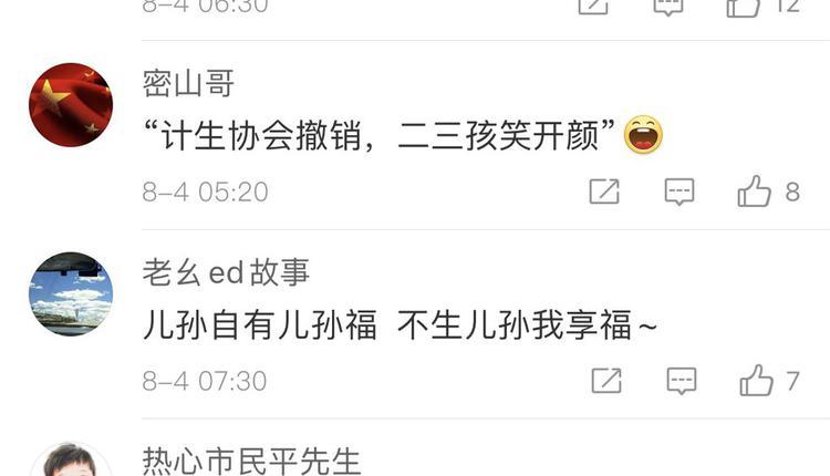 微博上的网友针对中国计生协的通知创作了不少讽刺性的口号