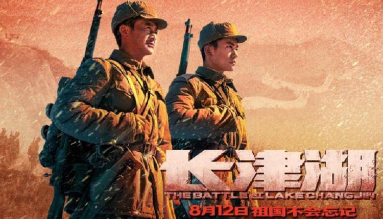 因疫情升级 反美片《长津湖》延期上映