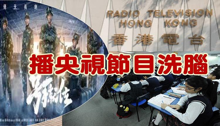 林郑要求香港电台多多播放央媒节目