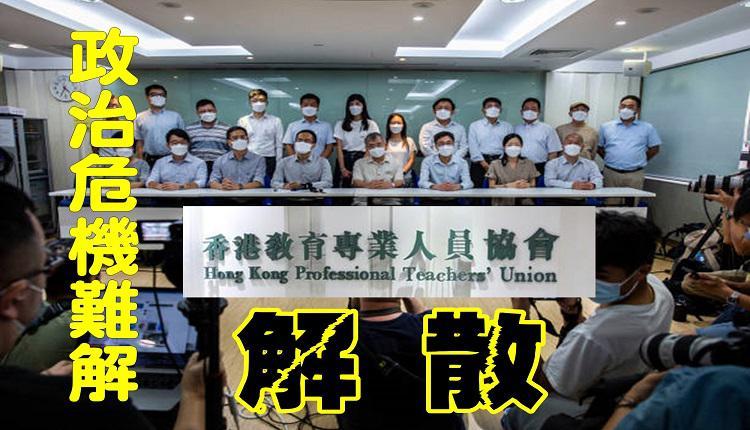 香港教协解散
