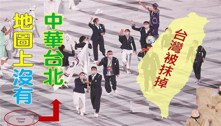 地圖上不存在中華台北