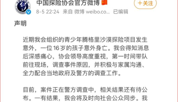 中国探险协会官方微博公告