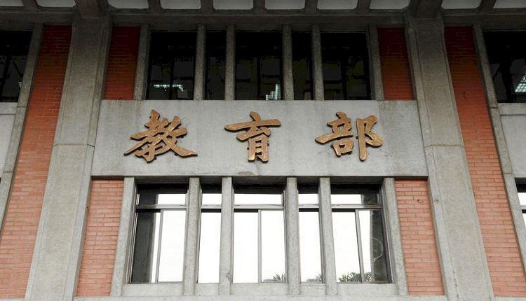 中华民国教育部