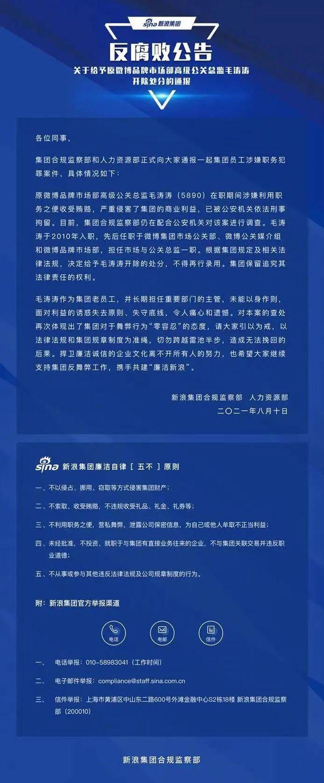 微博原市场部高级公关总监毛涛涛涉受贿 被刑拘