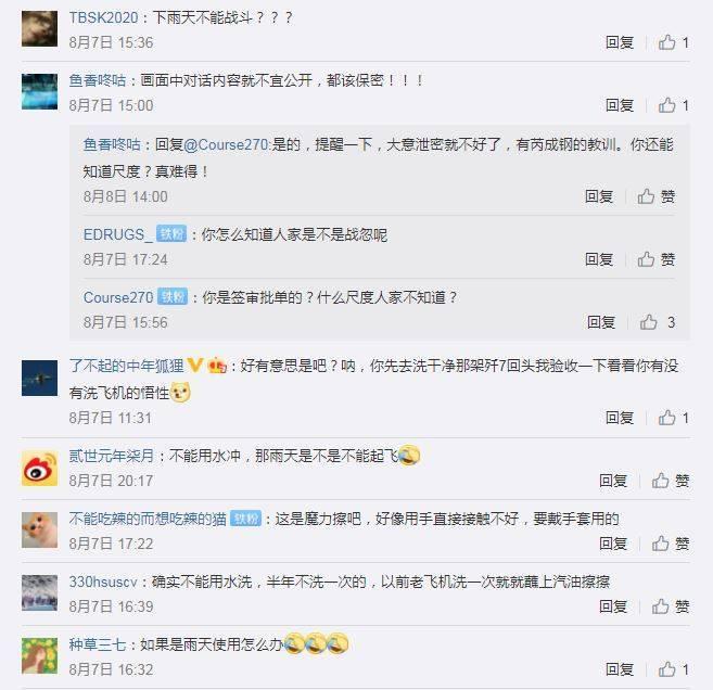 中国网民质疑战机下雨天要如何起飞
