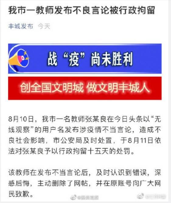 """江西教师因支持学术论点""""与病毒共存"""" 被刑拘"""