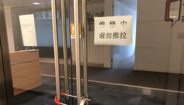 北京华尔街英语实体店已经停业。