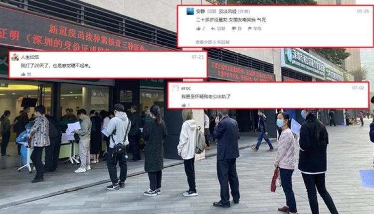 2020年底,在相关资料依然不明的情况下,深圳开始向公众接种疫苗。