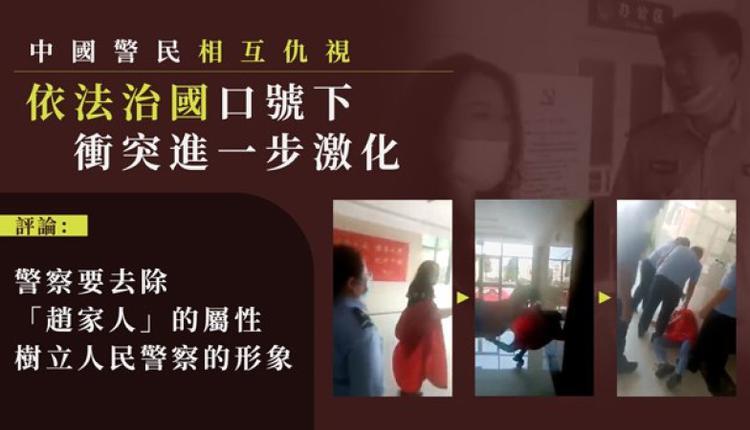 在中国,民众与警察的冲突屡见不鲜