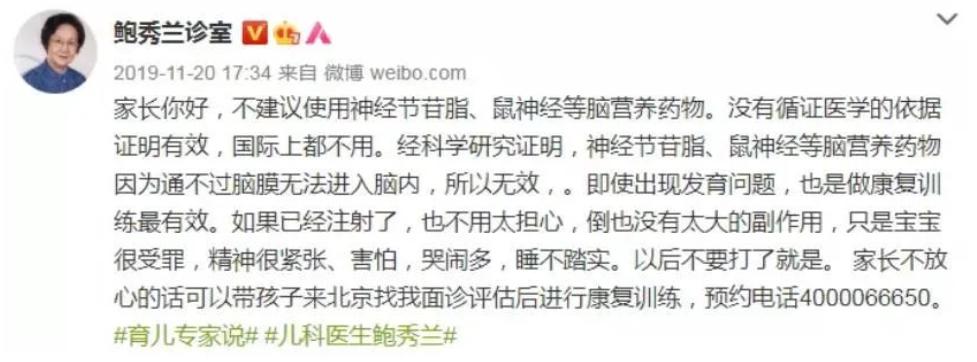鲍秀兰:北京协和医院儿科主任医师