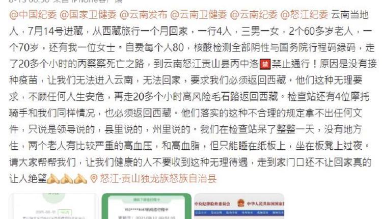 因未接种疫苗 旅游归来的民众无法进入云南回家