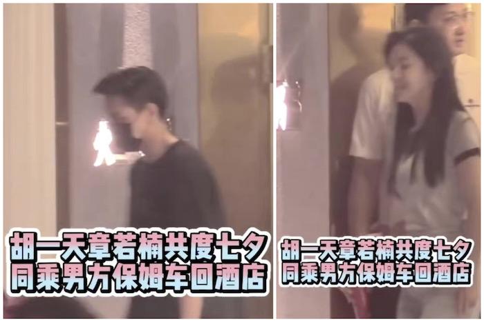 媒体拍到胡一天、章若楠视频画面