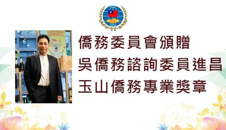雪梨侨务谘询委员吴进昌获颁玉山侨务专业奖章