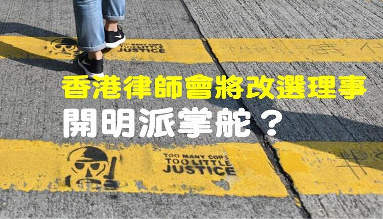 香港律师会8月改选部分理事