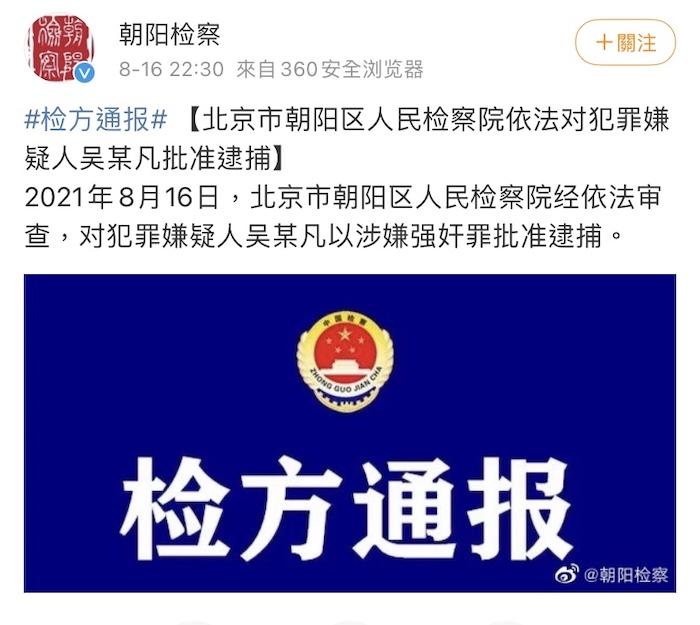 吴亦凡被批捕的检方通报