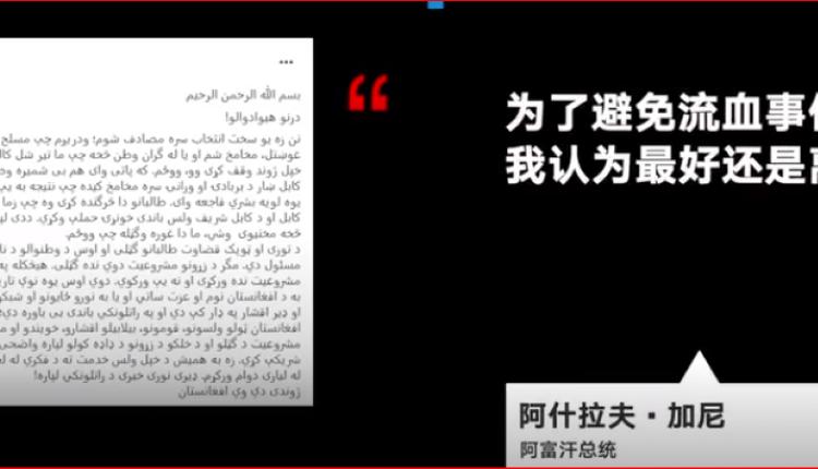 阿富汗总统发文