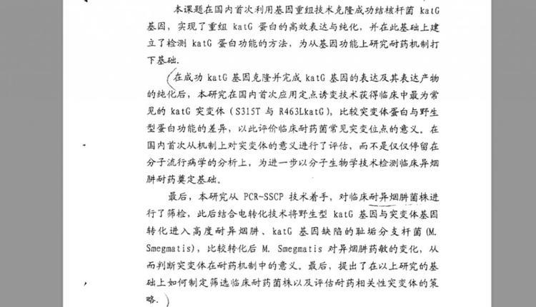 张文宏的论文截图(图 / 网络)