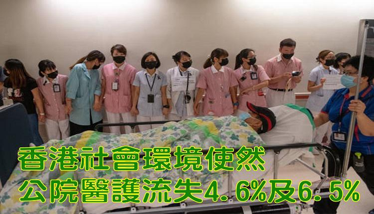 港医管局医护流失严重