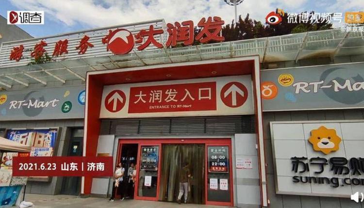 发臭的隔夜肉洗洗再卖 中国济南大润发超市太恶心