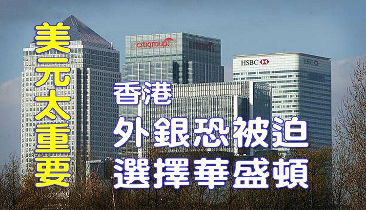 香港外资银行