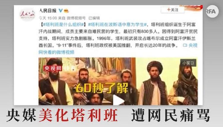 阿富汗塔利班夺政 中国官媒为何想要为其洗白?
