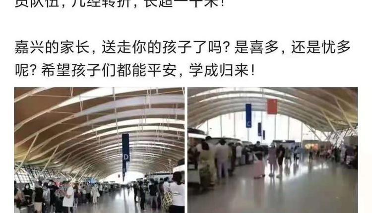 大批留学生赴美、加两国 天价机票挡不住千米长队