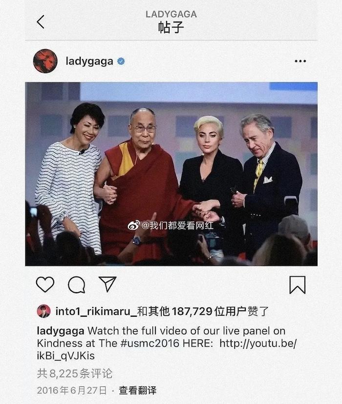 力丸疑似点赞Ladygaga与达赖喇嘛合影的IG照片