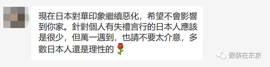 来自一位中文满级的日本大V给我的留言