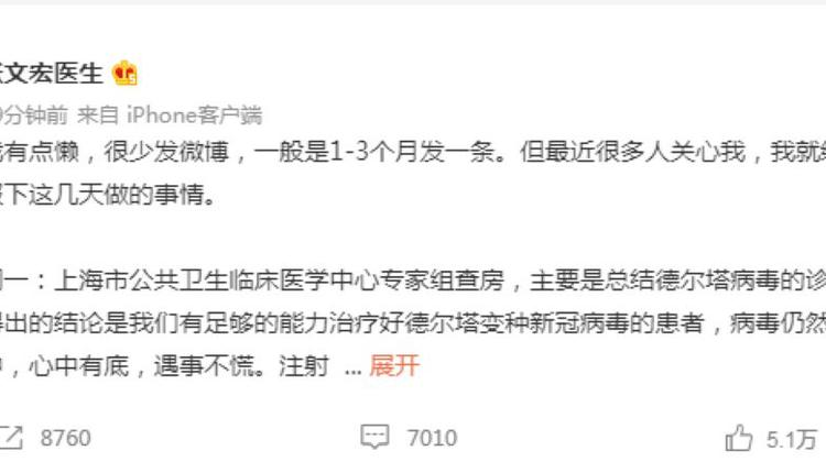 张文宏的微博